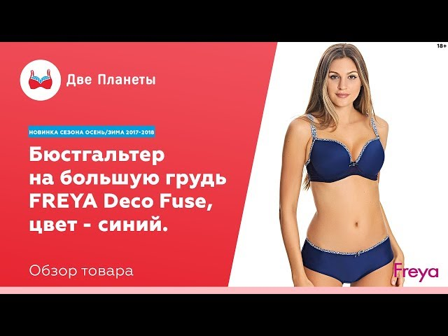 Видео Бюстгальтер FREYA DECO FUSE 1324, Синий
