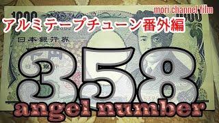 真アルミテープチューン【番外編】神の数字「358」何が起こる?