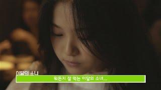 이달의소녀탐구 #25 (LOONA TV #25)