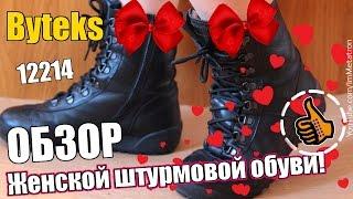 Обзор ботинки Кобра 12214 - Женский взгляд на берцы Byteks