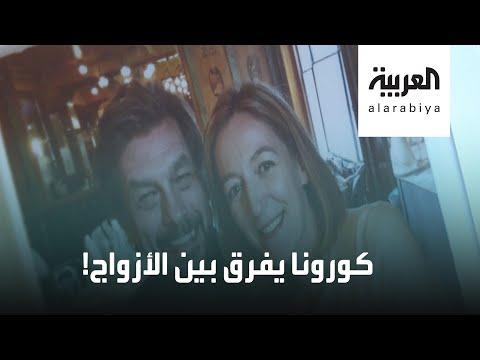 العرب اليوم - شاهد: مئات الأزواج فرقهم