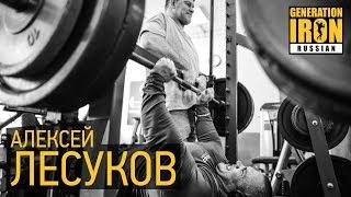 NEW! АЛЕКСЕЙ ЛЕСУКОВ о камбэке, развале IFBB и роли тренера в бодибилдинге   Интервью