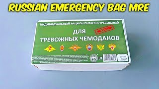 Testing Russian Emergency Bag MRE (Meal Ready to Eat)