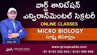 Micro Biology ll సూక్ష్మ జీవశాస్త్రం ll వార్డ్ శానిటేషన్ ఎన్విరాన్మెంటల్ సెక్రటరీ ll Online Classes