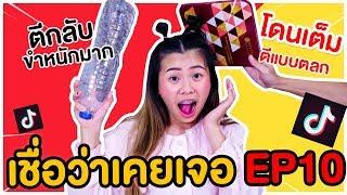 ขวดอารมณ์ดี ขำไม่มีหยุด เชื่อว่าคุณเคยเจอใน TikTok Ep.10 | Pony Kids - dooclip.me
