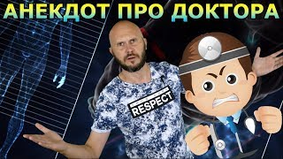 У доктора на приеме:) Анекдоты от Новицкого №156