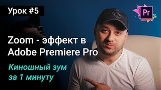 Делаем крутой зум-эффект в Premiere Pro за 1 минуту | Уроки Adobe Premiere Pro CC 2017