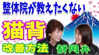 静岡弁で猫背矯正やってみたら・・・!?おもしろ方言シリーズ☆