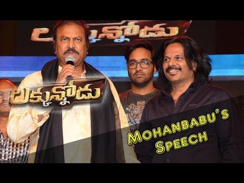 Mohan Babu Speech at Lakkunnodu Audio Launch