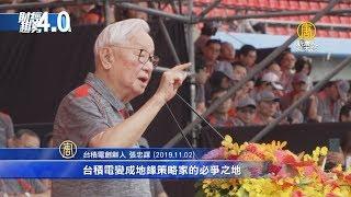【財經趨勢4.0】美中弈戰 台灣成全球地緣政治「必爭之地」!