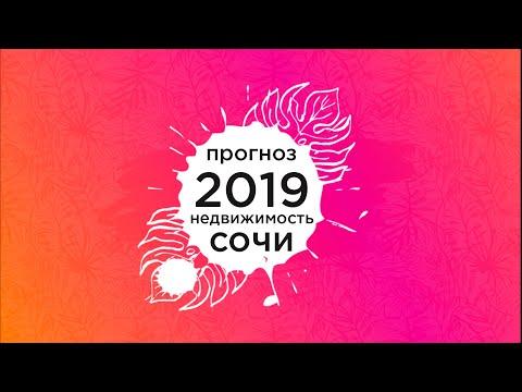 Что ждет недвижимость Сочи в 2019. Прогнозы.