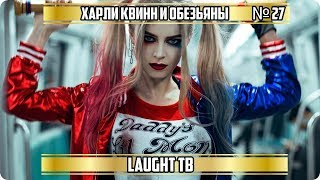 ХАРЛИ КВИНН И ОБЕЗЬЯНЫ | BEST LAUGHT | # 27