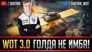 World of Tanks 3.0 - ГОЛДА БОЛЬШЕ НЕ ИМБА! ТЕСТ БРОНИ!