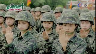 女兵日記預告-軍歌飛揚