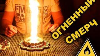 Огненный смерч при ловле осетра