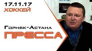 Пресс конференция «Горняк» - «Астана»