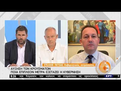 Σ.Πέτσας   Ο Κυβερνητικός Εκπρόσωπος στην ΕΡΤ   31/07/2020   ΕΡΤ