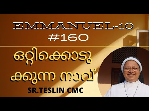 #160Emmanuel 10|ഒറ്റിക്കൊടുക്കുന്ന നാവ്|Sr.Teslin CMC