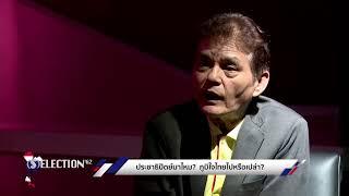 """คุยกับ """"สุขุม นวลสกุล"""": ตั้ง รบ.พลังประชารัฐ ประชาธิปัตย์มาไหม? ภูมิใจไทยไปหรือเปล่า ?"""