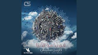 تحميل اغاني Ala Bab El Ganna MP3