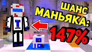 ВСЕ В ШОКЕ, МАНЬЯК ВЫПАДАЕТ В КАЖДОЙ ИГРЕ, КАК ТАКОЕ ВОЗМОЖНО? - Minecraft Murder Mystery