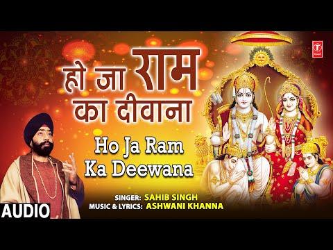 हो जा राम का दीवाना बंदे न कर टालमल टोल