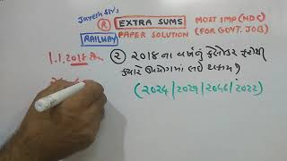 GPSC | P-370 | REASONING | EXTRA | NDC | JAYESH VAGHELA | PAPER SOLUTIONS |SMART WORK