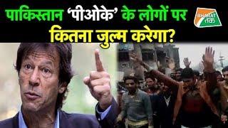 Pakistan के खिलाफ सड़क पर उतरे PoK के लोग | Bharat Tak