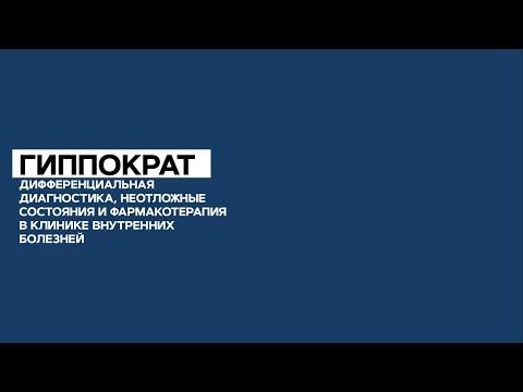 Дифференциальная диагностика: от истоков до современной клиники. 01.09.21