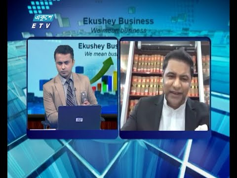 Ekushey Business || একুশে বিজনেস || আলোচক: ব্যারিস্টার এ এম মাসুম, পুঁজিবাজার ও কোম্পানী আইন বিশেষজ্ঞ || Part 02 || 13 August 2020 || ETV Business