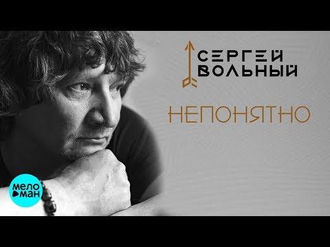 Сергей Вольный - Непонятно (Official Audio 2018)
