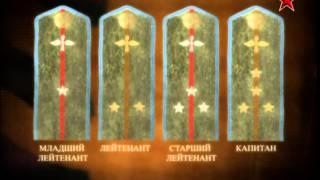 Д/с «Военная форма Красной и Советской Армии» Фильм 3