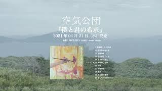 空気公団 NEW ALBUM『僕と君の希求』Teaser