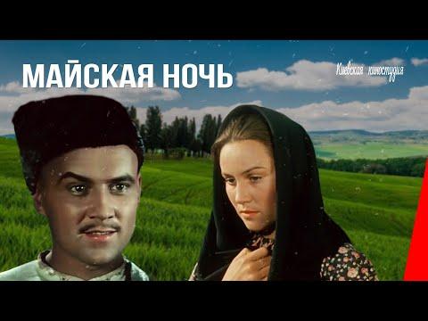 Майская ночь, или Утопленница (1952) фильм смотреть онлайн