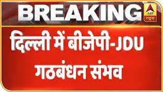Delhi Election 2020: JDU दो सीटों पर लड़ सकती है चुनाव, BJP से गठबंधन के आसार | ABP News Hindi