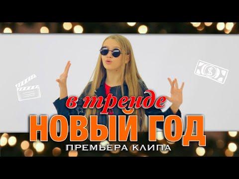ПРЕМЬЕРА КЛИПА - НОВЫЙ ГОД В ТРЕНДЕ  | Новогодняя пародия Miko - Девочка в тренде от НАША МАША