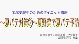 宝塚受験生のダイエット講座〜夏バテ対策②〜夏野菜で夏バテ予防のサムネイル