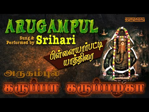 Download Karuppa Karuppazhaga | Srihari | கருப்பா கறுப்பழகா வீடியோ | Vinayagar Song Full video Mp4 HD Video and MP3