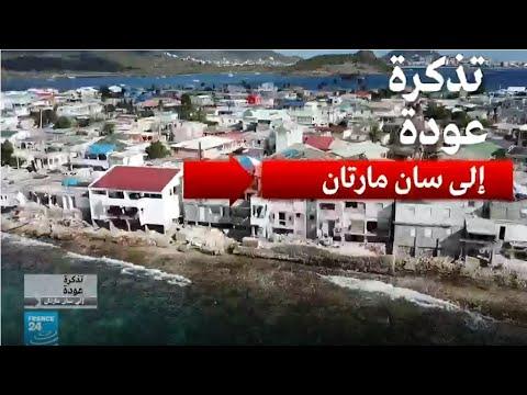 العرب اليوم - شاهد: تذكرة عودة إلى سان مارتان