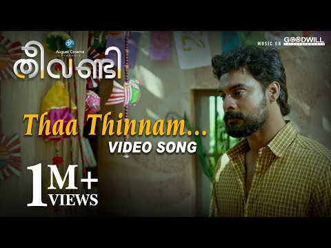 Thaa Thinnam Song - Theevandi - Tovino thomas
