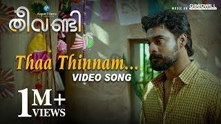 Theevandi Movie Song | Thaa Thinnam | Video Song | Tovino Thomas | Kailas Menon |  August Cinemas
