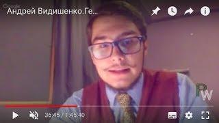 Андрей Видишенко.Геополитические тренды осени