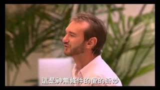力克胡哲(尋找上帝的計畫/剪輯版)