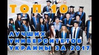 Университеты в киеве по туризму
