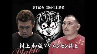 BML - Kazunari Murakami vs Enson Inoue