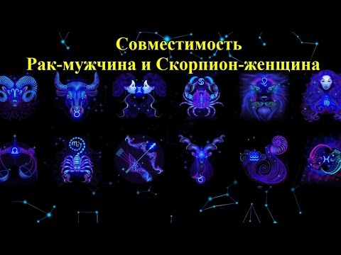 Гороскоп на рак на совместимость
