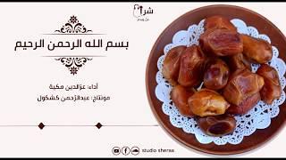تحميل و مشاهدة شهر رمضان الذي أنزل فيه القرآن-عزالدين مكية MP3