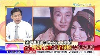 2018.06.17週末大爆卦完整版 浪子終回頭 孫興棄小三追回林美貞!