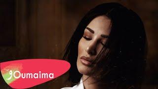 Oumaima Taleb - Kol Leila [Lyric Video] (2020)/ أميمة طالب - كل ليلة
