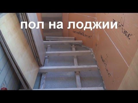 Теплый пол на лоджии. Утепление лоджии (балкона) своими руками.  Делаем черновой пол.